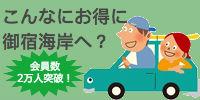 notteco 日本最大の相乗りマッチングサービス